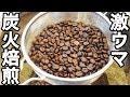 初めてでも大丈夫!コーヒー豆の炭火焙煎のやり方 の動画、YouTube動画。