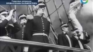 Неизвестная война России с Англией.