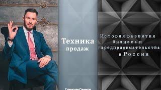 видео Специфика развития предпринимательства на Руси