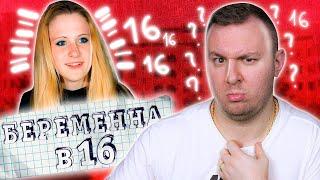 Сын Тесака и ШКОЛЬНИЦА ► Беременна в 16 ◓ Алина Иванченко