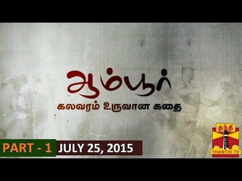 """Ambur - """"Kalavaram Uruvana Kathai"""" - Part 1 (25/07/2015)"""