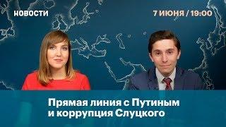 Прямая линия с Путиным и коррупция Слуцкого