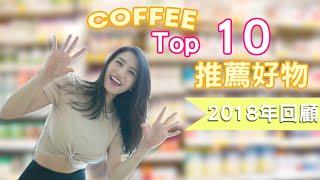 2018年回顧『COFFEE十大推薦好物』養顏減肥保養品護髮一應俱全!