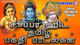 Super Hit Tamil Devotional Songs | Hindu Bhakthi Songs | Bakthi Padalgal   Tamil Songs