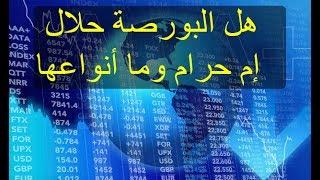 هل البورصة حلال إم حرام وما أنواعها