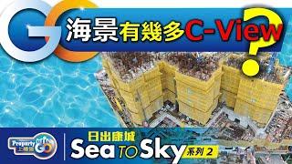 Publication Date: 2020-03-30 | Video Title: 【新盤須知】長實將軍澳日出康城第8期Sea To Sky,一
