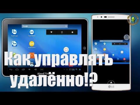 Как управлять Андроид через интернет с другого Андроид