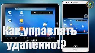 видео Как заблокировать Android или удаленное управление телефоном.
