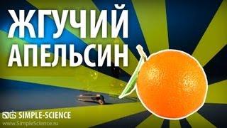 ЖГУЧИЙ АПЕЛЬСИН - химические опыты