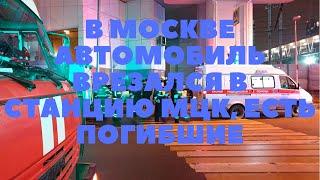 Смотреть видео В Москве автомобиль врезался в станцию МЦК, есть погибшие. онлайн