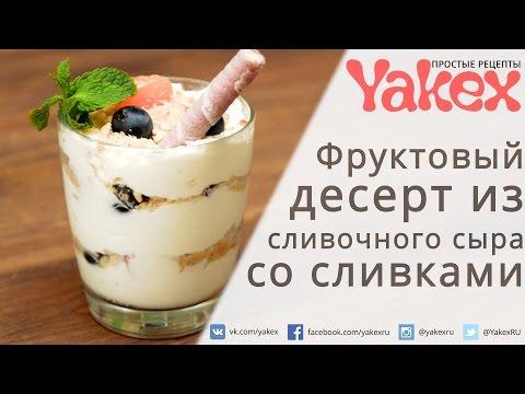 Фруктовый десерт из сливочного сыра со сливками в стаканчике. Простой и лёгкий рецепт без выпечки!