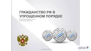 ПРИОБРЕТЕНИЕ ГРАЖДАНСТВА РОССИЙСКОЙ ФЕДЕРАЦИИ - Генеральное консульство РФ в Женеве