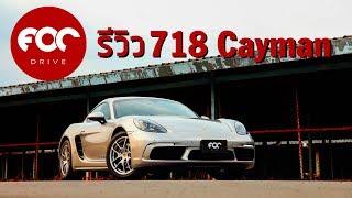 FOC Drive | รีวิว Porsche 718 Cayman ทั้งบนถนนและจับเวลาในสนาม