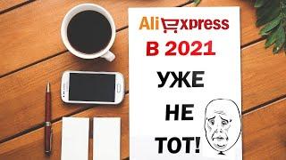Скоро в продаже aliexpress