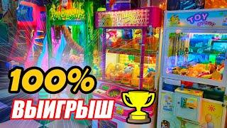 100% Выигрыш в Игровом Автомате! ВЫИГРАЛ СУПЕР ПРИЗ в Автомате Key Master, НоВыЕ АвТоМаТы!?