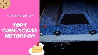 Торт Советский автопром. Тонированная семерка