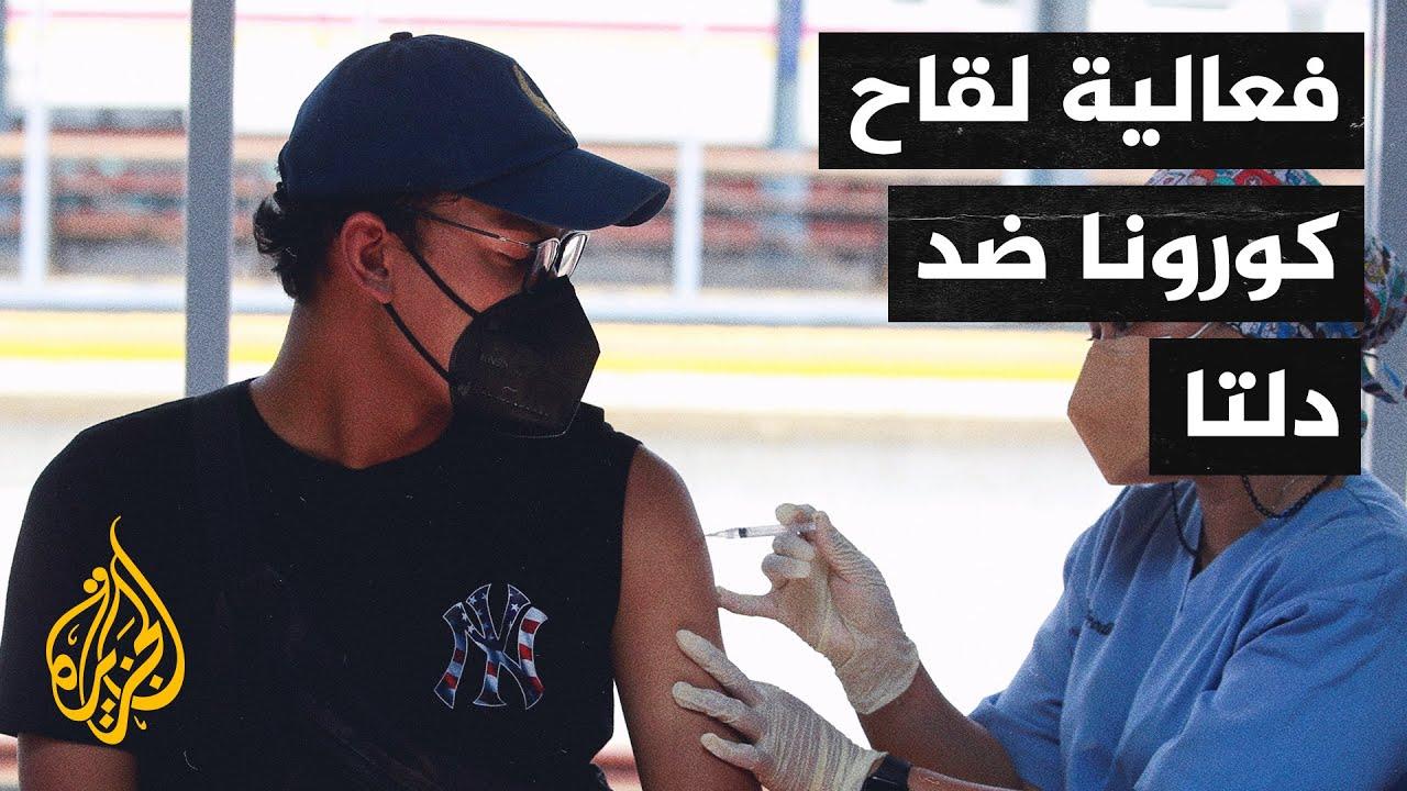 دراسة طبية: اللقاحات المضادة لكورونا فعالة ضد المتحورات ومنها دلتا