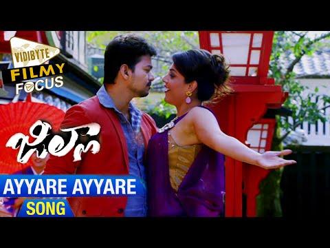 Jilla Telugu Movie Songs | Ayyare Ayyare Song Trailer | Vijay | Kajal Aggarwal | Mohanlal