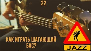 Как играть шагающий бас?