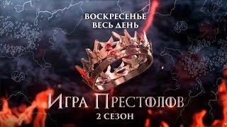 """Второй сезон """"Игры престолов""""/7 июля/РЕН ТВ!"""