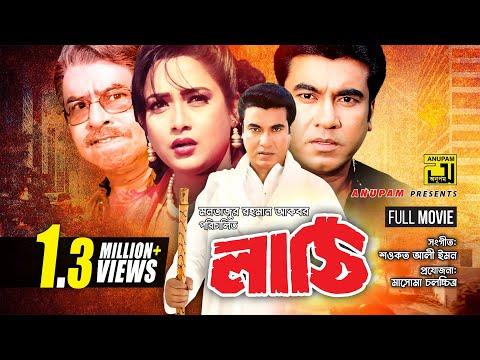 Lathi | লাঠি | Manna & Shahnaz | Bangla Full Movie