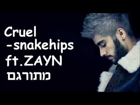 Snakehips - Cruel ft. ZAYN מתורגם