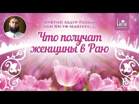 Что получат женщины в Раю - Муфтий Абдур-Рахман ибн Юсуф Мангера | www.azan.kz