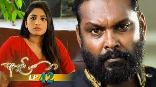 Aaliya | Episode 42 - (2021-05-31) | ITN Thumbnail