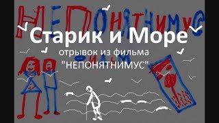 СТАРИК и МОРЕ * Film Muzeum Rondizm TV