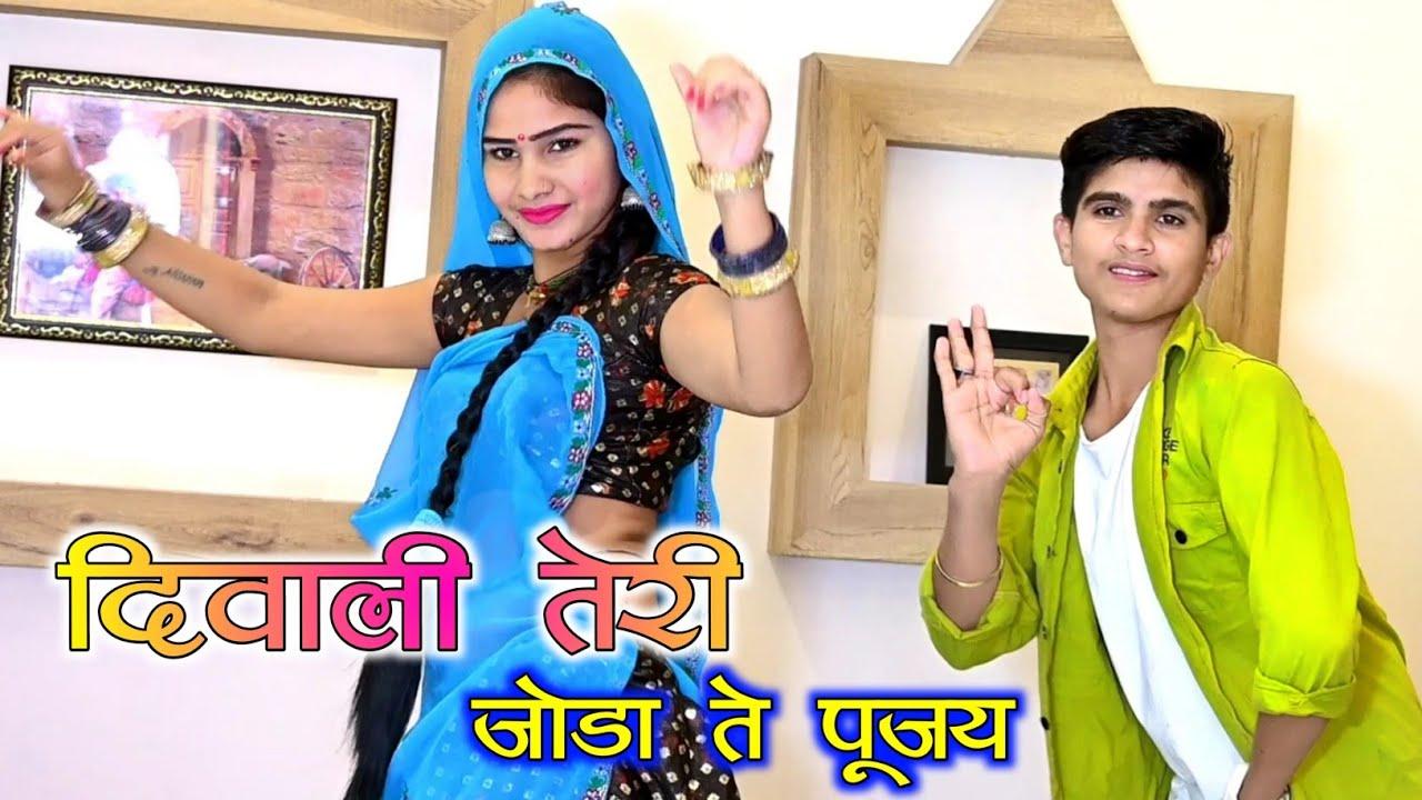 Download दिवाली का सबसे हिट रसिया !! तेरी आई रे लुगाई नई यार दिवाली तेरी जोडा ते पूजय !! Bhupendra Khatana