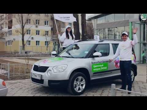 Цветочный патруль SKODA в Волгограде