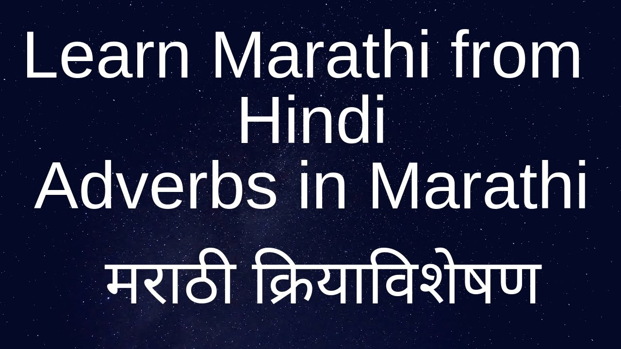 Adverbs In Marathi मर ठ क र य व श षण Learn Marathi From Hindi Youtube