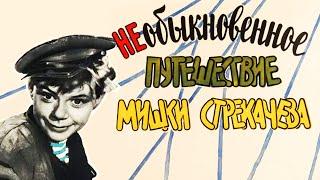 Необыкновенное путешествие Мишки Стрекачёва (1959)