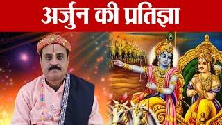 महाभारत में अर्जुन ने ऐसे पूरी की प्रतिज्ञा, Interesting story of Mahabharat | Boldsky