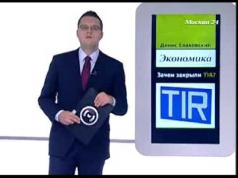 видео: Отмена системы tir и стоимость товаров