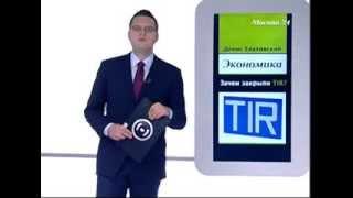Отмена системы TIR и стоимость товаров