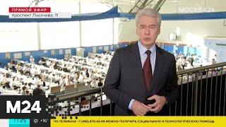 Собянин рассказал о создании штаба для помощи москвичам старше 65 лет - Москва 24