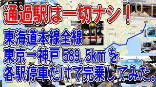【通過駅は一切無し】東海道本線の東京→神戸589.5km全線を各駅停車だけで移動してみた。【快速・新快速も禁止】