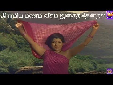 மண் வாசம் மாறாத கிராமிய பாடல்கள்    என்றென்றும் இனியவை #Tamil Grammiya Paadalgal