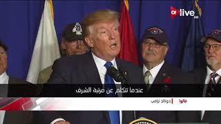 قالوا | رئيس الولايات المتحدة الأمريكية: المحاربون القدامى كنز وطني وأشكرهم جميعاً