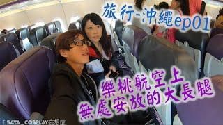 § saya沖繩Ep1 § 飛機上不知所措的兩條腿u0026到旅館後第一件事情竟然是!?