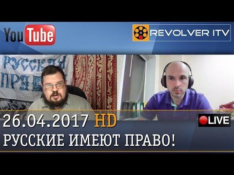 России - нерусскую власть?? • Revolver ITV