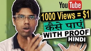 1000 views ke 1 dollar YouTube par -  with proof | How to increase earning on youtube 2017 in Hindi