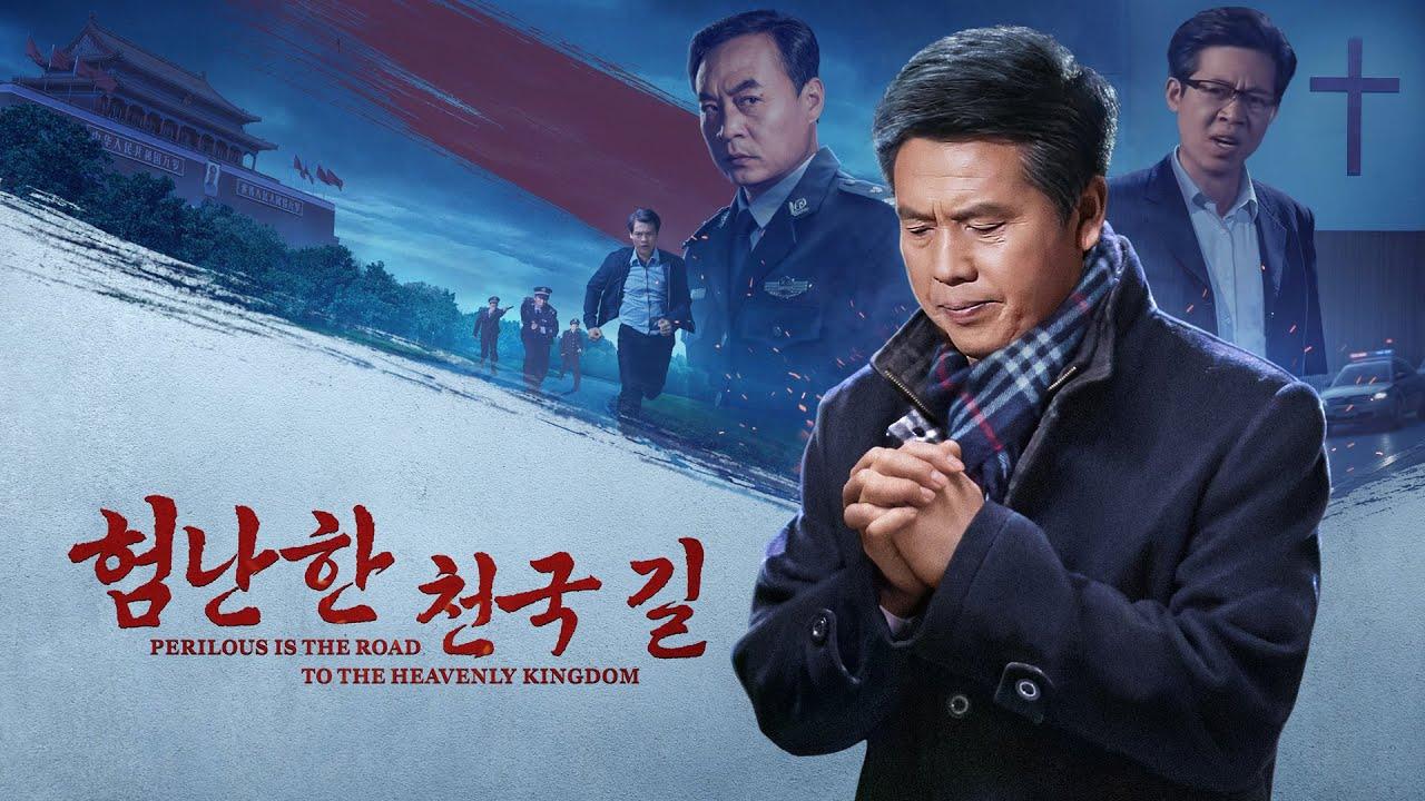 기독교 영화 <험난한 천국 길> 참도는 언제나 핍박을 당한다