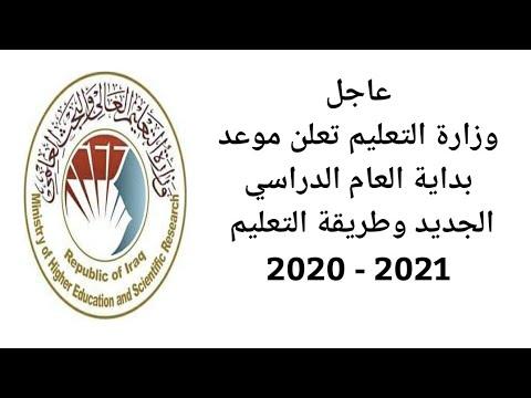 عاجل وزارة التعليم تعلن موعد بداية العام الدراسي الجديد وطريقة التعليم 2020 2021 Youtube