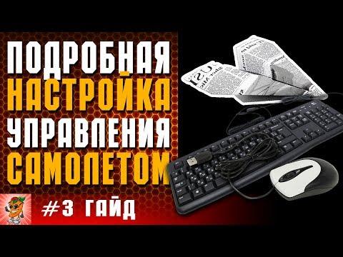 #3 - Подробная НАСТРОЙКА УПРАВЛЕНИЯ САМОЛЕТОМ