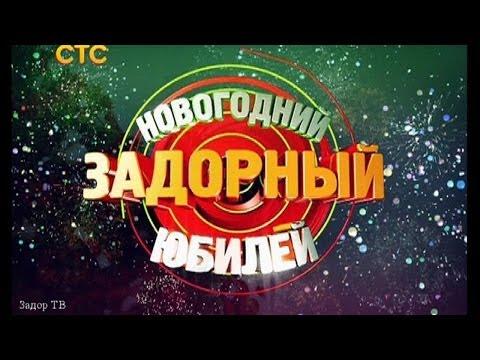 """Михаил Задорнов. Концерт """"Новогодний Задорный юбилей"""" Часть 1"""