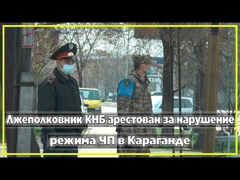 Лжеполковник КНБ арестован за нарушение режима ЧП в Караганде   Новости Казахстана