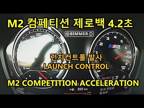 m2-컴페티션-제로백-4.2초-bmw-m2-competition-410hp-0-60-acceleration