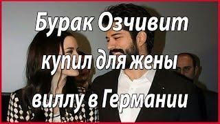 Бурак Озчивит купил виллу в Германии #звезды турецкого кино